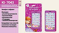 Интерактивная игрушка телефон принцесса софия , на украинском языке