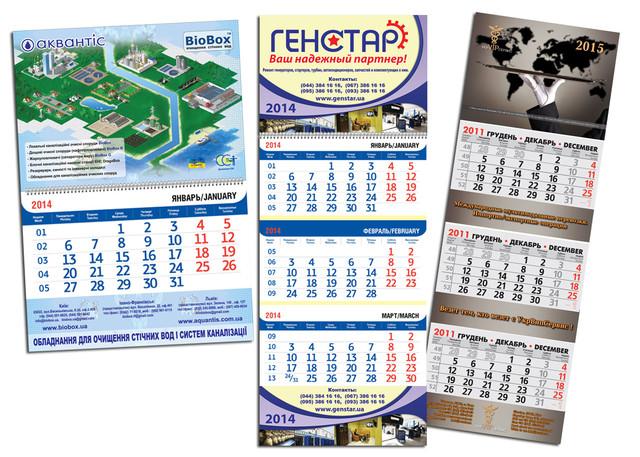 Изготовление квартальных календарей, заказать квартальный календарь