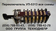 Переключатель УП5313-С323, фото 1