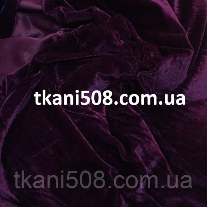 Велюр стрейчевий(Фіолетовий)