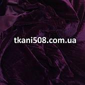 Велюр Стрейч (Фиолетовый)
