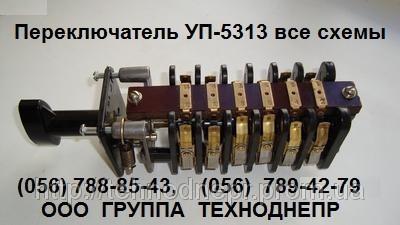 Переключатель УП5313-Ж409