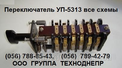 Перемикач УП5313-Ж487