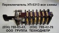 Переключатель УП5313-Е539, фото 1