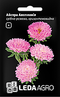 ТМ LEDAAGRO Астра Аполлония Серебристо-розовая 5г