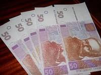50 гривен - сувенирные деньги