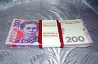 200 гривен - сувенирные деньги