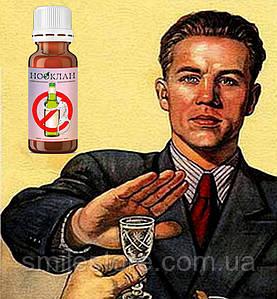 Нооклан - Капли от алкоголизма. Акция 1+1=3