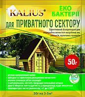 Калиус / Kalius (50 г)  - эко бактерии для частного сектора