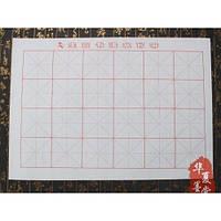 """Бумага для письма водой на тканевой основе """"水写布"""""""