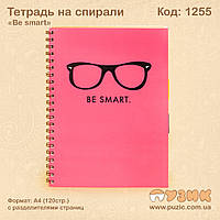 "Тетрадь на спирали ""Be smart/Choose happy"""
