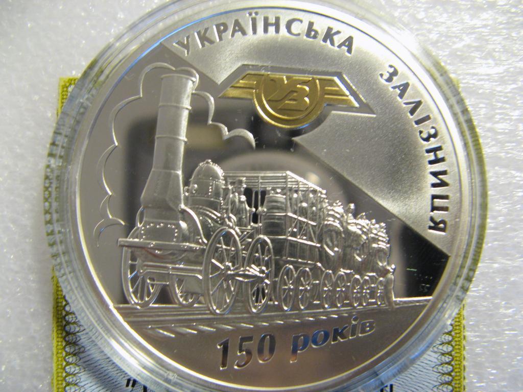 150- річчя Діяльності Українських Залізниць 2011 Банк 20 гривен