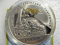 150- річчя Діяльності Українських Залізниць 2011 Банк 20 гривен, фото 1