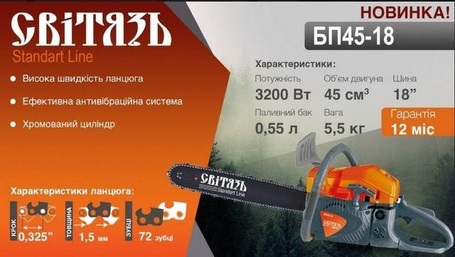БензопилаСвітязь БП 45-18