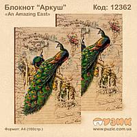 """Блокнот """"An amaizing east"""" от """"Аркуш"""""""