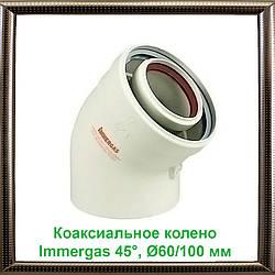 Колено коаксиальное Immergas 45°, Ø60/100 мм (не конденсационное)