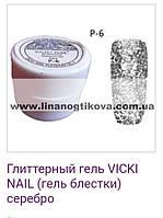 Глиттерный гель Vicky Nail (гель блестки) серебро 6