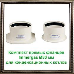 Комплект прямых фланцев Immergas Ø80 мм для конденсационных котлов