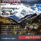 Бензопила Іскра ІБЦ-6300 + Верстат для заточування ланцюгів бензопил БЗЦ-1200, фото 10