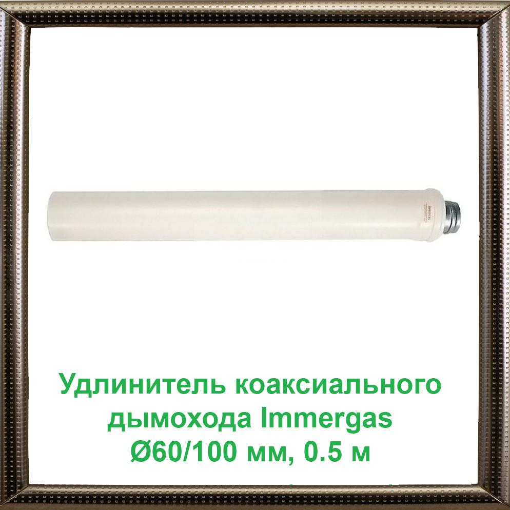Удлинитель коаксиального дымохода Immergas Ø60/100 мм, 0.5 м