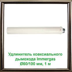 Удлинитель коаксиального дымохода Immergas Ø60/100 мм, 1 м