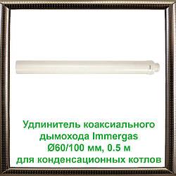 Удлинитель коаксиального дымохода Immergas Ø60/100 мм, 0.5 м для конденсационных котлов