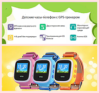 Умные детские часы Smart baby Watch Q60 | Умные Смарт Часы, фото 5