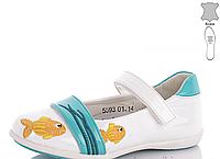 Детские белые туфли на девочку «Шалунишка» shalunishka с рыбками, фото 1