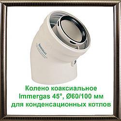 Колено коаксиальное Immergas 45°, Ø60/100 мм для конденсационных котлов
