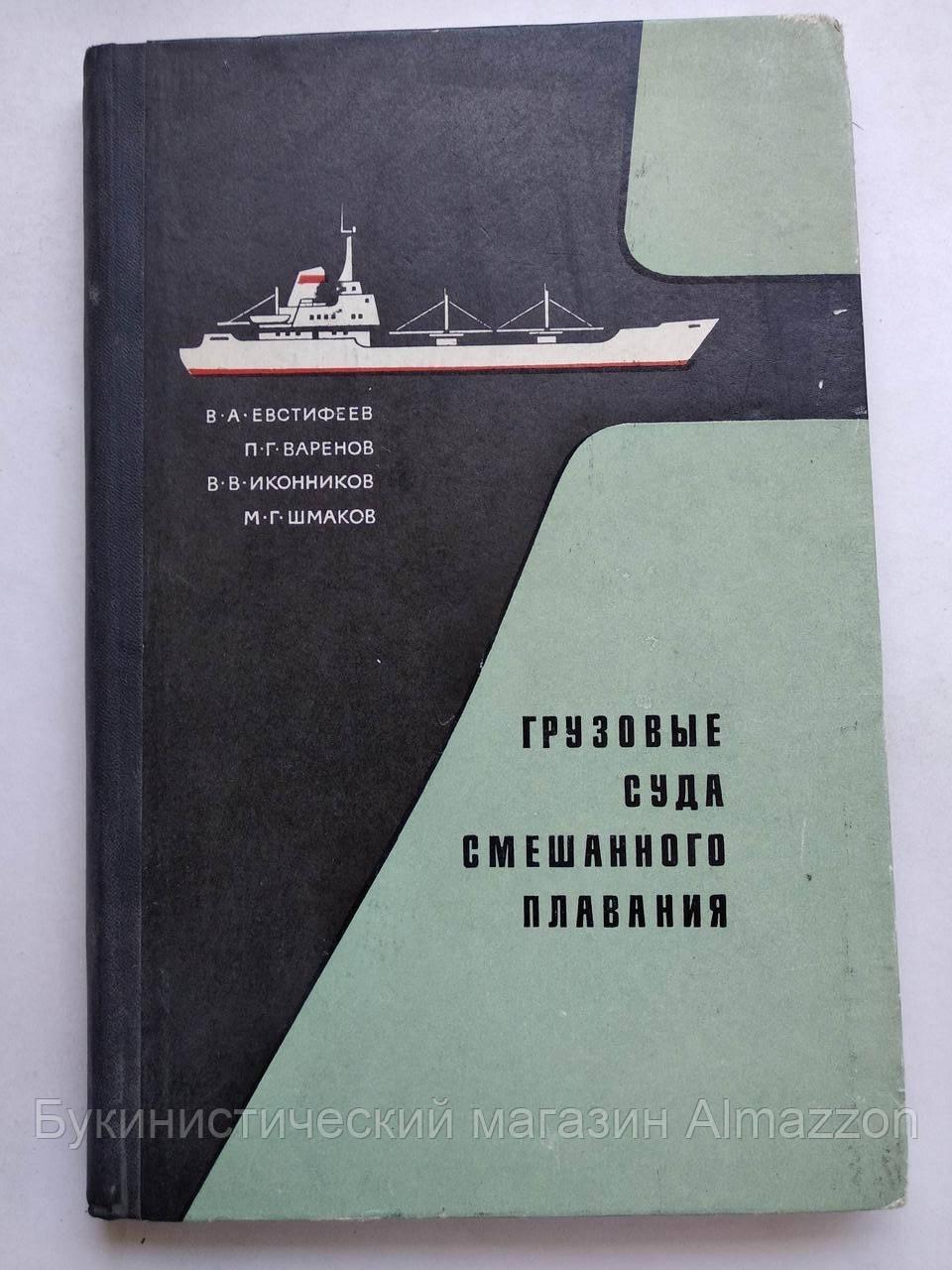 Грузовые суда смешанного плавания В.А.Евстифеев