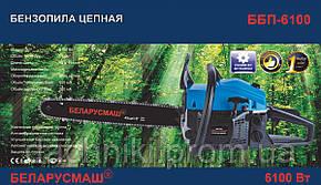 Бензопила  Беларусмаш ББП-45-6100  2 шины 2цепи, фото 2