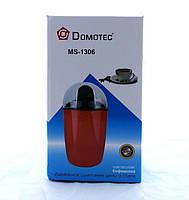 Кофемолка Domotec MS-1306 220V/200W | Измельчитель кофе, фото 7