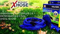 Шланг садовый поливочный X-hose 15 метров | Шланг с Водораспылителем | Синий, фото 9