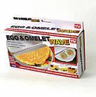 Форма для приготовления омлета в микроволновки Egg and Omelet Wave, фото 6