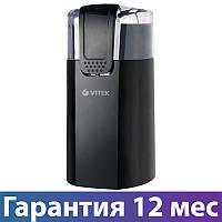 Кофемолка Vitek VT-7124, кавомолка витек
