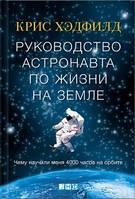 Хэдфилд К. Руководство астронавта по жизни на Земле