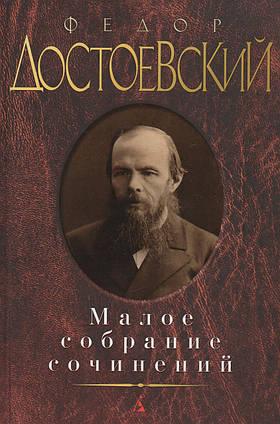 Федір Достоєвський. Мале зібрання творів
