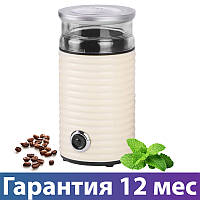Кофемолка First FA-5482-2, кавомолка