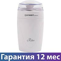 Кофемолка First FA-5481-1, кавомолка