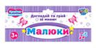 "Пупс ""Малюки"" в розовой одежде и панамке 212-X-216-X LIMO TOY, фото 4"