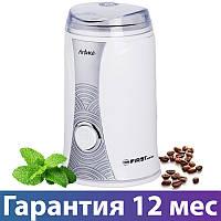 Кофемолка First FA-5482, кавомолка
