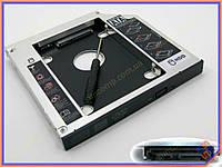 "Карман для жесткого диска HDD 2.5"" SATA в отсек mSATA DVD-RW привода 12.7mm. Оптибей (optibay), HDD, SSD caddy! В блистере."