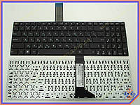 Клавиатура для ASUS X550, X550C, X550CA, X550CC, X550CL, X550DP, X550EA, X550VC, X552, X552L ( RU Black без рамки, контакты с тыльной стороны ).