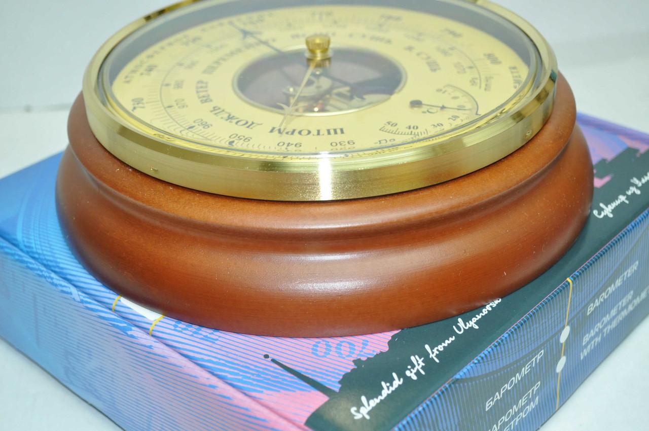Классический бытовой барометр Утес , оригинал, производство Россия - Интернет-магазин Наш Кинжал  в Киеве