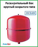"""Pасширительный бак круглый """"OCEAN"""" закрытого типа для систем отопления 8 литров"""