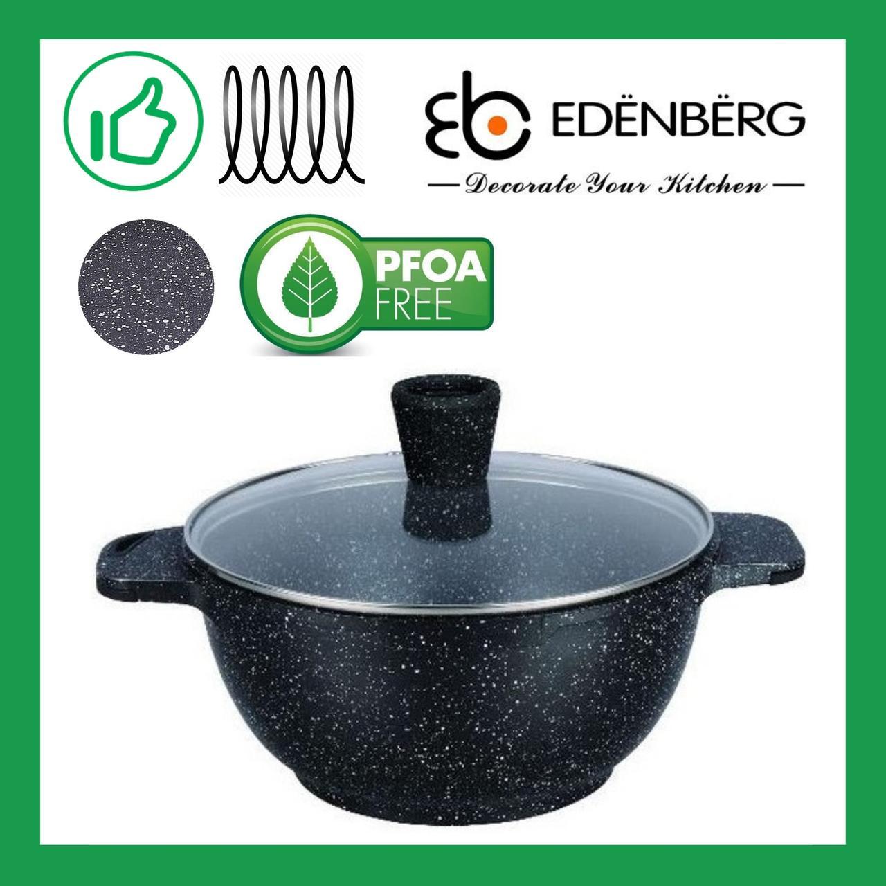 Кастрюля-казан 2.8 л Edenberg с мраморным антипригарным покрытием из литого алюминия (EB-3951)