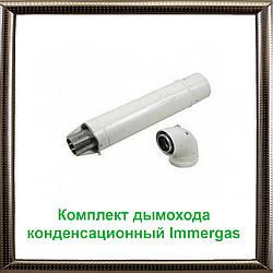 Комплект дымохода конденсационный Immergas