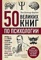 50 великих книг по психологии. Батлер-Боудон Т. Психологический бестселлер. ЭКСМО