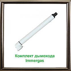 Комплект дымохода Immergas