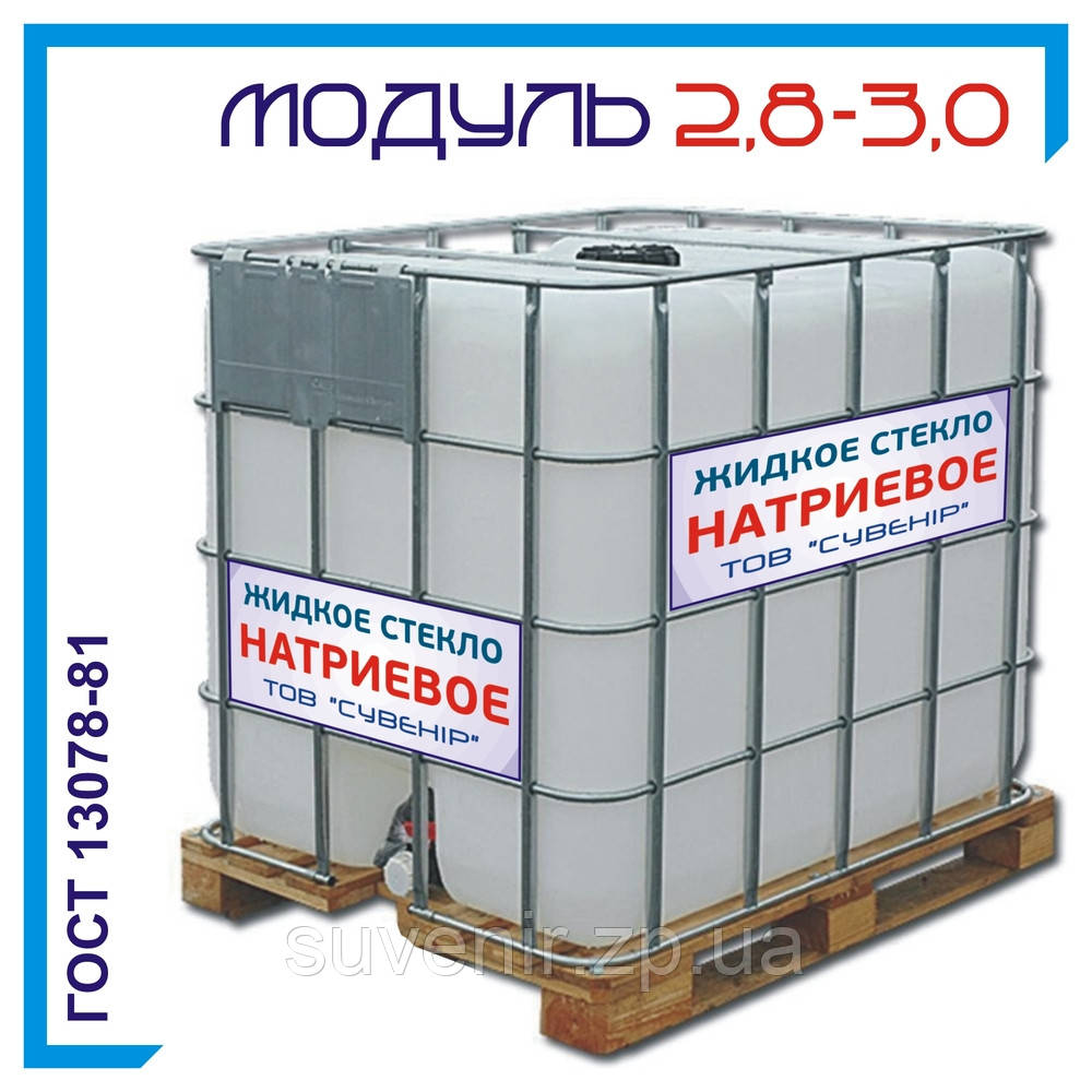 Жидкое стекло натриевое ГОСТ 13078-81: плотность 1,30÷1,39, модуль 2,8÷3,0